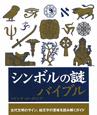 シンボルの謎バイブル 古代文明のサイン、絵文字の意味を読み解くガイド