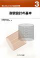 耐震設計の基本 考え方がよくわかる設計実務3