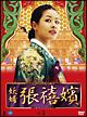 妖婦 張禧嬪 DVD-BOX5