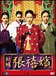 妖婦 張禧嬪 DVD-BOX6