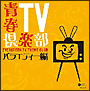 青春TV倶楽部40 〜バラエティー編〜