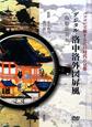 デジタル 洛中洛外図屏風[島根県美本] DVD-ROM付 パソコンで旅する江戸時代の京都