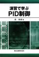 演習で学ぶPID制御