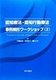 認知療法・認知行動療法 事例検討ワークショップ (2)