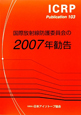 国際放射線防護委員会の2007年勧告 2007年3月主委員会により承認