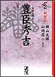 豊臣秀吉 異本太閤記<新装版> (2)