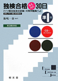 独検合格らくらく30日 準1級 CD付 ドイツ語技能検定試験・対策問題集「解説と解答」