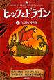 ヒックとドラゴン 伝説の怪物(1)