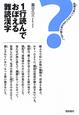 1行読んでおぼえる難読漢字 河豚は海にいるのに、なぜか河の豚と書く。