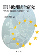 EU・欧州統合研究 リスボン条約以後の欧州ガバナンス