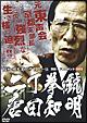 実録・ドキュメント893 昭和破天荒アウトロー伝 二丁拳銃 唐田知明