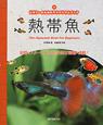 熱帯魚 ビギナーのためのアクアリウムブック 飼育をスタートする時に必要な情報が満載!
