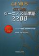 ジーニアス英単語 2200<改訂新版>