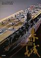 1/350帝国海軍航空母艦赤城 Takumi明春製作精密模型写真集