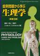 症例問題から学ぶ生理学<原書3版>