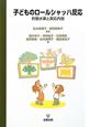 子どものロールシャッハ反応 形態水準と反応内容