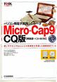 パソコン用電子回路シミュレータ Micro-Cap9<CQ版> CD-ROM付 使いやすさとPSpiceとの互換性を考慮した回路設