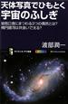 天体写真でひもとく 宇宙のふしぎ 皆既日食にまつわる3つの偶然とは?楕円銀河は共食い