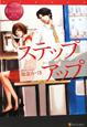 ステップアップ Hiyori&Yunosuke