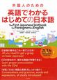 外国人のための 英語でわかる はじめての日本語