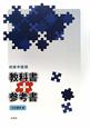 初級中国語 教科書+参考書