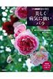美しく病気に強いバラ 選りすぐりの200品種と育て方のコツ