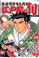 江戸前の旬 銀座柳寿司三代目 (49)