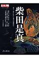 柴田是真 日本のこころ163 幕末・明治に咲いた漆芸の超絶技巧