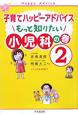 子育てハッピーアドバイス2 もっと知りたい小児科の巻