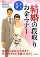 結婚の段取り・お金・マナー 本人&両親 婚約から挙式、新生活まで知っておきたい