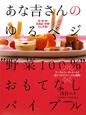 """あな吉さんのゆるベジ """"野菜100%""""おもてなしバイブル 肉・魚・卵・乳製品・砂糖・だし不要!"""