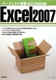 パーフェクト演習 Excel2007 30時間でマスター