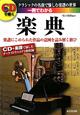 CDで聴く 一冊でわかる 楽典 クラシックの名曲で愉しむ楽譜の世界