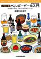 ベルギービール入門<イラスト版> 81銘柄と美味しく味わうお料理レシピ51