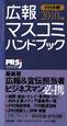 広報・マスコミハンドブック PR手帳 2010
