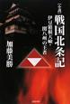 小説・戦国北条記 伊豆箱根天嶮・関八州の王者
