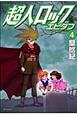 超人ロック エピタフ (4)