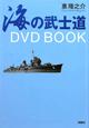 海の武士道 DVD BOOK