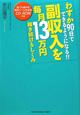 副収入を毎月13万円稼ぎ続けるしくみ CD-ROM付き わずか90日でできるようになる!!