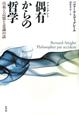 偶有-アクシデント-からの哲学 技術と記憶と意識の話