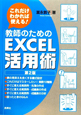 教師のためのEXCEL活用術<第2版> これだけわかれば使える!