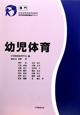 幼児体育 専門 日本幼児体育学会認定幼児体育指導員養成テキスト