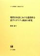 現代日本語における蓋然性を表すモダリティ副詞の研究