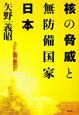 核の脅威と無防備国家日本 日本人は核とどう向きあうのか