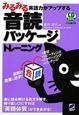 みるみる英語力がアップする 音読パッケージトレーニング CD BOOK 楽に読み解ける英文を聴き、繰り返し口にすれば「英語