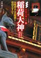 稲荷大神 イチから知りたい日本の神さま2 お稲荷さんの起源と信仰のすべて