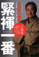 緊褌一番 土俵愛 国技・大相撲復興のための四十八手