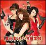 里田まい with 合田家族(B)(DVD付)