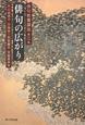 俳句の広がり 俳句教養講座3