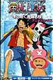 ONE PIECE THE MOVIE エピソードオブチョッパー 冬に咲く、奇跡の桜 アニメコミックス
